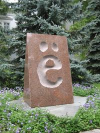 Russian letter Ё